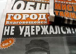 Тындинская газета закрывается