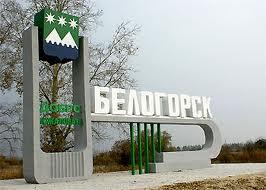 Бюджет Белогорска стал открытым