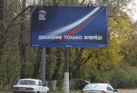 Областной конкурс наружной рекламы «Выборы в исторической ретроспективе»