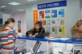 Проблемы «Почты России»