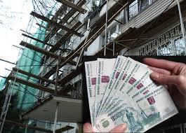 В следующем году капитальный ремонт амурчане будут вынуждены оплачивать самостоятельно
