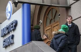 В связи с закрытием «Мастер-Банка» не прогнозируется никаких банкротств