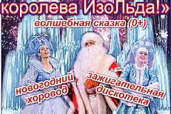 Детские новогодние представления в Амурском театре драмы