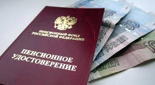 Граждане России должны будут определить тариф будущей пенсии