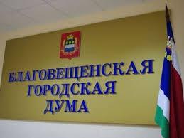 Изменения в систему выборов в Благовещенскую городскую Думу