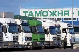 О таможенном оформлении транспортных средств и товаров