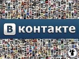 Пользователям стало известно, что социальная сеть «ВКонтакте» сообщает имена людей по телефонному номеру