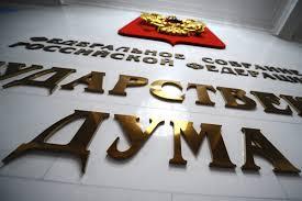 Подписан закон о смешанной системе выборов в Госдуму