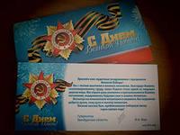 Участникам войны вручены поздравительные открытки