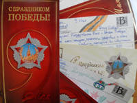 Амурские ветераны получили поздравительные открытки