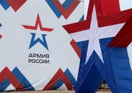 Новый знак российской армии