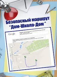 Схемы маршрута от дома до школы для детей появятся в их дневниках