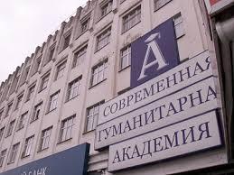 Рособрнадзор ввел запрет на набор студентов в Современную гуманитарную академию
