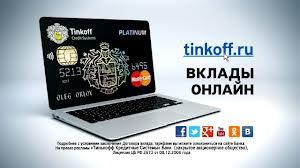 Новые возможности Банка Тинькофф