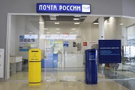 В «Почте России» можно получить окончательную регистрацию на портале госуслуг