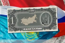 В следующем году появится единая валюта в рамках ЕАЭС