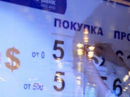 Доллар превысил отметку в 58 рублей