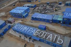 Рабочие космодрома Восточный продолжают получать задержанную зарплату