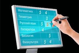 В некоторых белогорских школах ввели электронные журналы