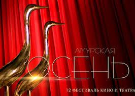 «Амурская осень» будет проходить с 19 по 26 сентября