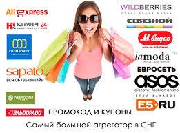 Promoskidki.ru – реальная экономия при онлайн шопинге