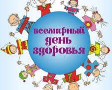 Всемирный День здоровья в Благовещенске