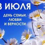 Благовещенск отметит День семьи, любви и верности