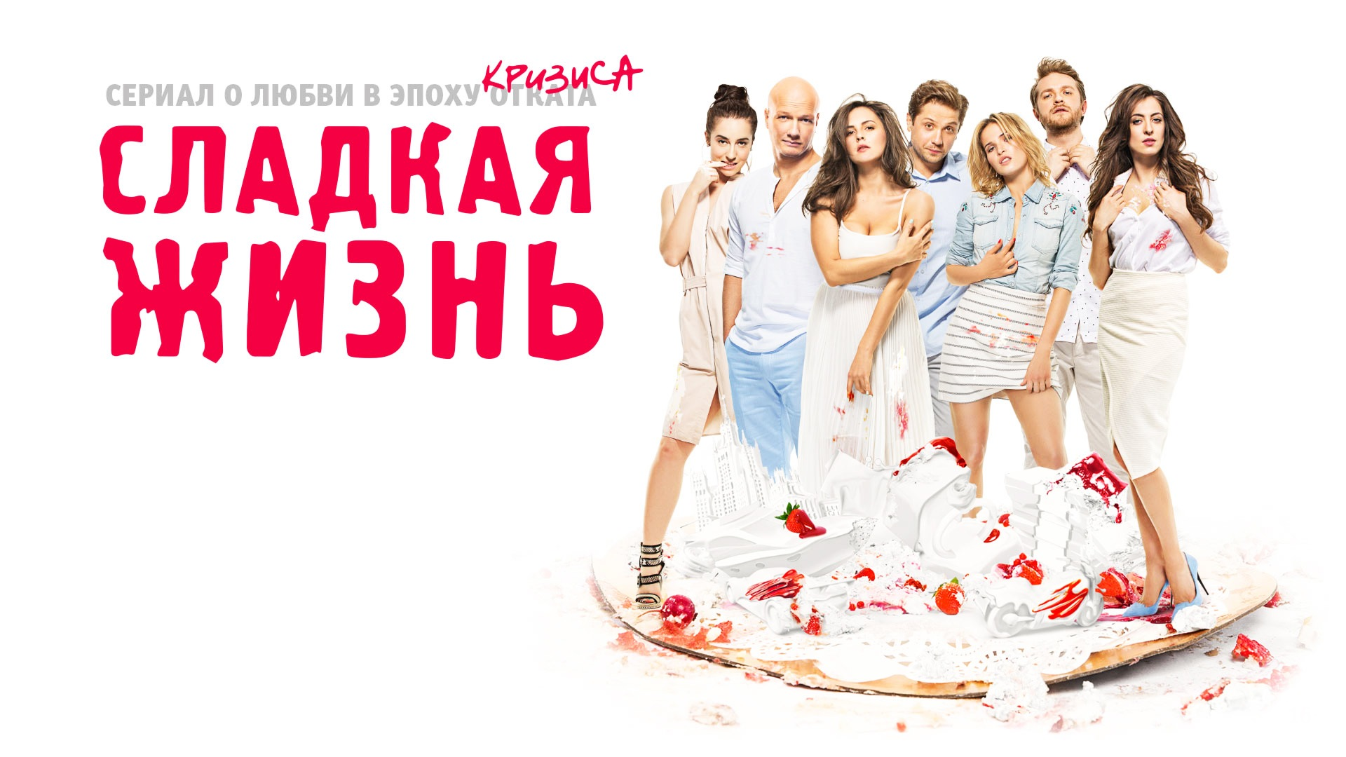 Лучшие сериалы ТНТ: «Сладкая жизнь» (2014-2016)