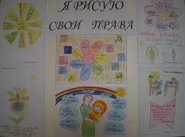 Конкурс детских работ ко Дню помощи детям и Дню Конституции России