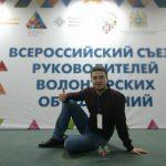 Победа приамурских волонтеров на Всероссийском конкурсе