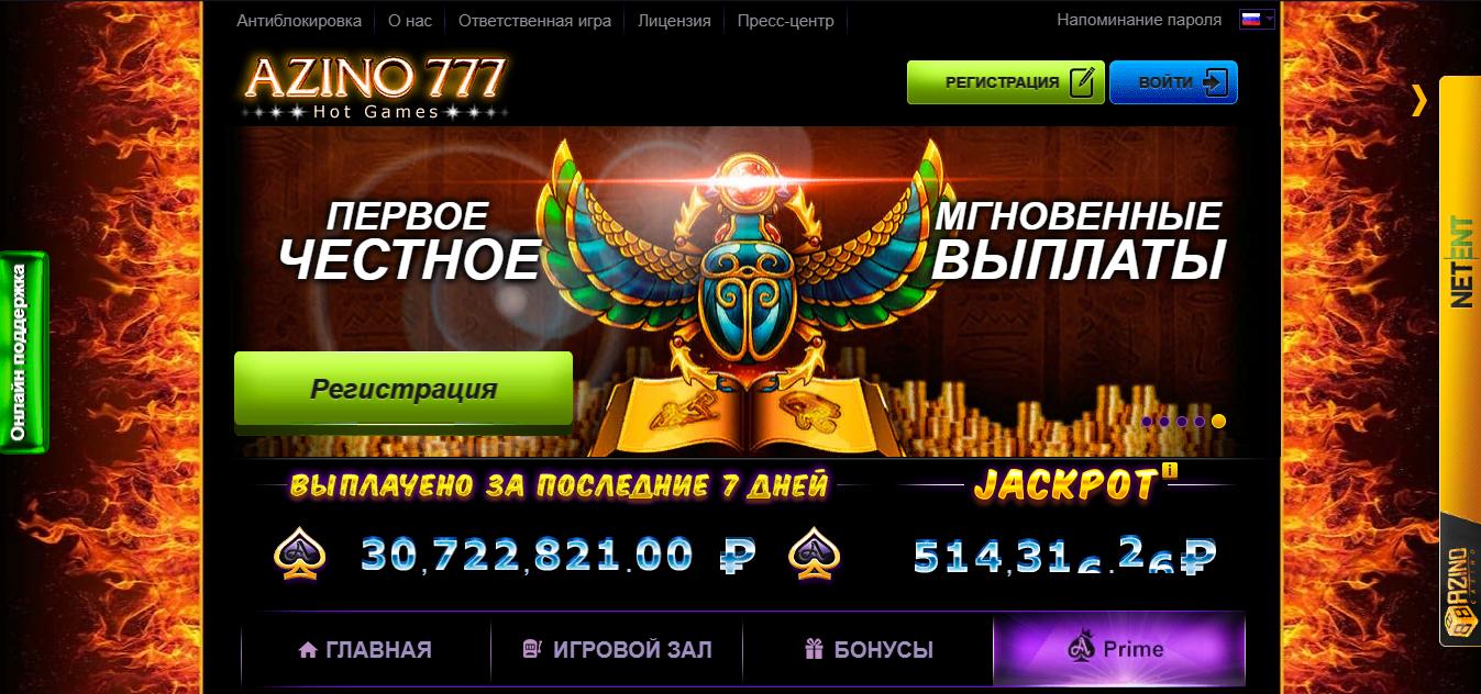 Azino777 — казино в твоем мобильном телефоне