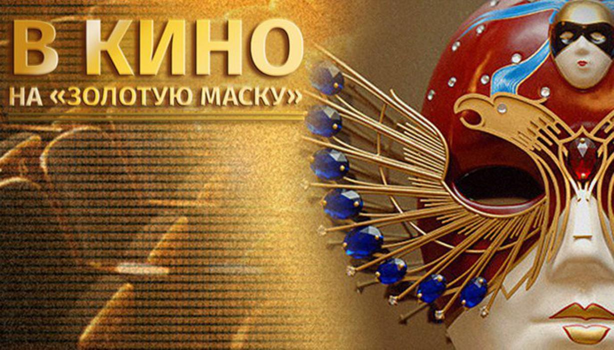 Спектакли «Золотой маски» покажут на больших экранах