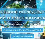 Национальная программа «Цифровая экономика Российской Федерации» стартует в Амурской области