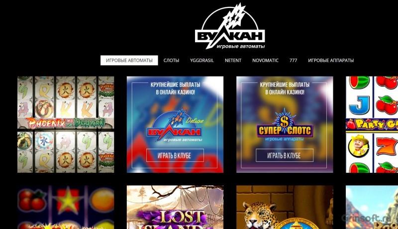 Производители игровых автоматов казино Вулкан