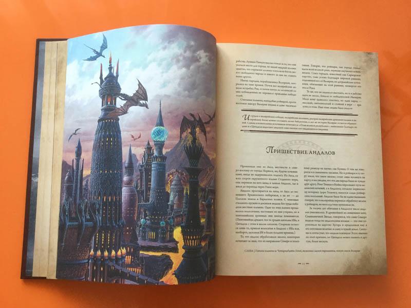 Бюджетное переиздание подарочного тома «Мира Льда и Пламени»