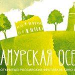 17-тый фестиваль кино и театра «Амурская осень»