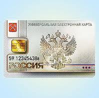 В России введены универсальные электронные карты