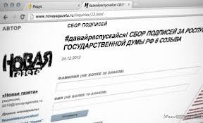 Новое на сайте «Новой газеты»