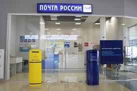 «Почта России» может расширить сферу деятельности