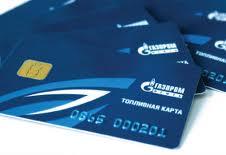Топливные карты для покупки ГСМ и проезда по платным трассам