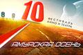 Союз кинематографистов России не желает отменять «Амурскую осень»