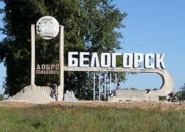 В Белогорске  состоится  общегородской субботник