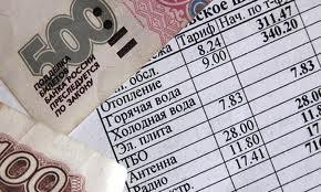Повысятся ли цены на коммунальные услуги