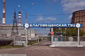 Госдума заинтересовалась проблемами строительства второй очереди Благовещенской ТЭЦ