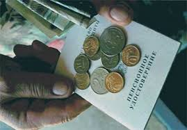 Повышение трудовых пенсий