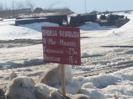 Несанкционированная переправа на реке Зея в районе Белогорья