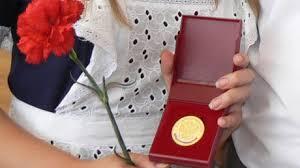 Госдума намерена вновь ввести золотые медали для выпускников