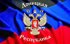 Донецкая народная республика намерена воссоединиться с Россией