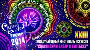 Невзирая на кризис, Украина остается учредителем «Славянского базара» в Витебске