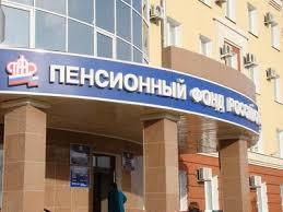 Амурчане перечислили на свои будущие пенсии больше 24 миллионов рублей